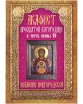 Акафист Пресвятой Богородице в честь иконы Её Знамение Новгородской