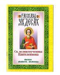 Рассказы о чудесах Св. великомученика Пантелеимона. Житие. Акафист. Молитвы