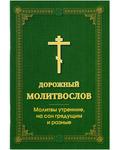 Дорожный молитвослов. Молитвы утренние, на сон грядущим и разные. Карманный формат. Русский шрифт