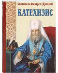 Катехизис. Святитель Филарет (Дроздов)