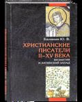 Христианские писатели II-XV вв. Византия и латинский Запад. Ю. В. Балакин