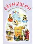 Зернышки. Добрые истории для малых ребят. Выпуск 12