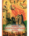 Акафист святой великомученице Марине
