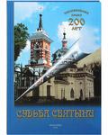 Судьба святыни. Смоленскому храму 200 лет
