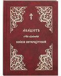 Акафист святой блаженной  Ксении Петербургской. Церковно-славянский шрифт