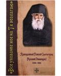 Все упование мое на Тя возлагаю. Преподобный Паисий Святогорец (Арсений Эзнепидис) (1924-1994)