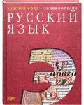 Русский язык. Энциклопедия