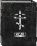 Библия с клапаном. Кожаный переплет. Цветной обрез