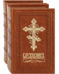 Служебник. Комплект в 2-х томах. Кожаный переплет. Цветной обрез. Церковно-славянский шрифт