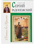 Святой Сергий Радонежский