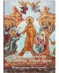 Троицкий собор Данилова монастыря. Переславль-Залесский. Малотиражное издание