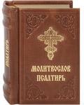 Молитвослов. Псалтирь. Кожаный переплет. Золотой обрез. Русский шрифт
