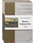 Братья Карамазовы. Комплект в 2-х томах. Ф. М. Достоевский