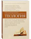 Теология. Учебно-методические материалы по программе профессиональной переподготовки
