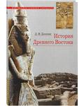 История Древнего Востока. Д. В. Деопик