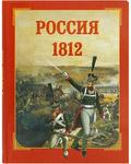 Россия в 1812