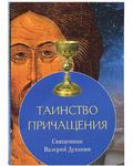 Таинство Причащения. Священник Валерий Духанин