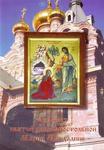 Акафист святой равноапольстольной Марии Магдалине