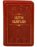 Святое Евангелие. Кожаный переплет на молнии. Золотой обрез. Русский шрифт