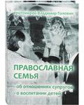 Православная семья. Об отношениях супругов.