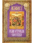 Акафист семи отрокам Ефесским