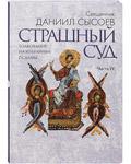 Страшный Суд. Часть IV. Толкование на избранные псалмы. Священник Даниил Сысоев