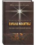 Начало молитвы. Беседы о внутренней жизни. Николай Новиков