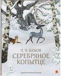 Серебряное копытце. П. П. Бажов