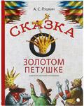 Сказка о золотом петушке. А. С. Пушкин