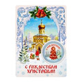 Магнит на открытке С Рождеством. Храм