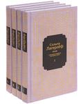 Собрание сочинений в 4-х томах. Сельма Лагерлеф