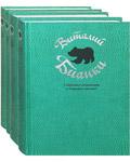 Собрание сочинений в 4-х томах. Виталий Бианки
