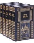 Собрание сочинений в 5-ти томах. И. В. Шмелев