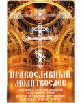 Православный молитвослов. Утренние и вечерние молитвы. Часы Святой Пасхи. Правило ко Святому Причащению. Молитвы на всякую потребу. Русский шрифт