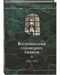 Воспоминания соловецких узников. 1925-1931. Том 4