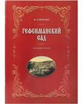 Гефсиманский сад. Духовные песни. В. Клименко