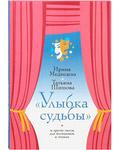 Улыбка судьбы и другие пьесы для постановок и чтения. Ирина Медведева, Татьяня Шишова