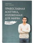Православная аскетика, изложенная для мирян. О борьбе со страстями. Священник Павел Гумеров
