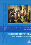 История Пугачева. Капитанская дочка. А. С. Пушкин.