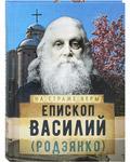 Епископ Василий (Родзянко). Сост. О. Л. Рожнёва