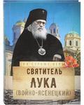 Святитель Лука (Войно-Ясенецкий). Сост. О. Л. Рожнёва