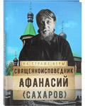 Священноисповедник Афанасий (Сахаров).Сост. О. Л. Рожнёва