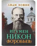 Игумен Никон (Воробьев). Сост. О. Л. Рожнёва