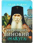 Митрополит Зиновий (Мажуга). Сост О. Л. Рожнёва