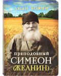Преподобный Симеон (Желнин). Сост. О. Л. Рожнёва