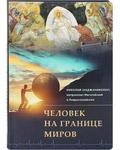 Человек на границе миров. Николай (Хаджиниколау) митрополит Месогейский и Лавреотикийский