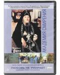 Диск (DVD) Академия смирения. Любовь не умирает. Схиигумен Савва (Остапенко).  Часть 1 документального фильма