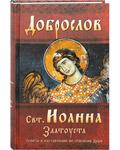 Доброслов Свт. Иоанна Златоуста. Советы и наставления во спасение души