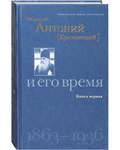 Митрополит Антоний (Храповицкий) и его время. Книга первая. 1863-1936