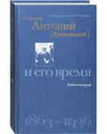 Митрополит Антоний (Храповицкий) и его время. Книга вторая. 1863-1936